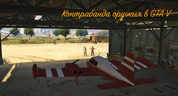 Контрабанда оружия в Grand Theft Auto V