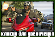 gta-online-screenshot-135