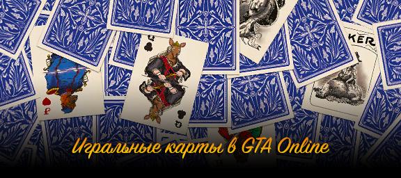Игральные карты в GTA Online
