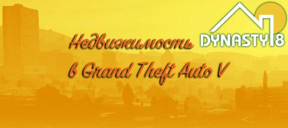 Недвижимость в Grand Theft Auto V