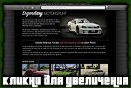 legendary-motorsport