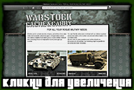 warstock