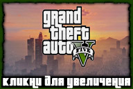 gta5-trailer-1-snapshot-040