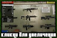 full-ammo