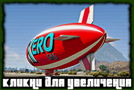 xero-blimp-rear