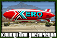 xero-blimp-side