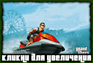 Иллюстрация GTA V «Cash and Carry: By Sea»