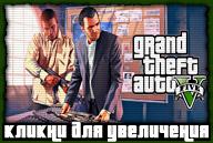 Арт GTA V «Heists»