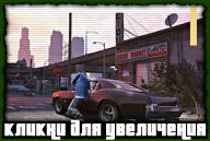 Скриншот GTA V из журнала EDGE (скан № 2)