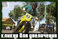 Скриншот GTA V из журнала EDGE (скан № 3)