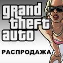 Распродажа Grand Theft Auto в PSN