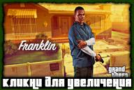 Арт GTA V: Франклин
