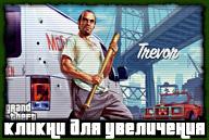 Арт GTA V: Тревор
