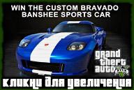 20130902-gta5-banshee-giveaway