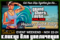 20131122-gta-online-vespucci-beach-party