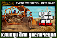 20131220-gta-online-event-logo