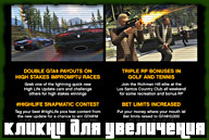 20140515-gta-online-event-weekend
