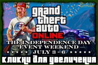 20140703-gta-online-event-independence-day