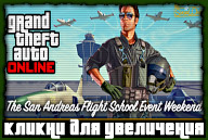 20140821-gta-online-event-flight-school