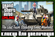 gta-online-last-team-standing-event