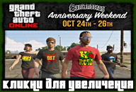 gta-online-san-andreas-anniversary-weekend