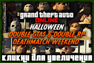 20141031-gta-online-halloween-weekend