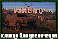 gta5-vinewood-insurgent