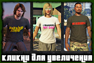gta-online-freemode-events-t-shirts