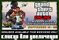 gta-online-freemode-events-weekend