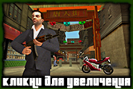 gta-lcs-screenshot-02-iphone