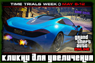 gta-online-time-trials-week