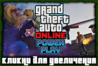 gta-online-power-play-week