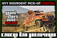 insurgent-pick-up-custom