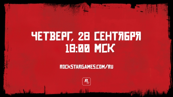 rdr2-teaser-september-28-rus