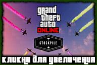 gta-online-stockpile
