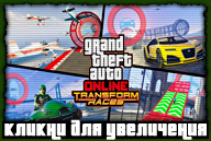 gta-online-transform-races