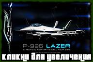 20171128-gta-online-p-996-lazer