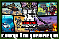 20171212-gta-online-the-doomsday-heist