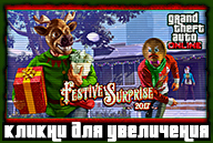 20171219-gta-oline-festive-surprise-2017