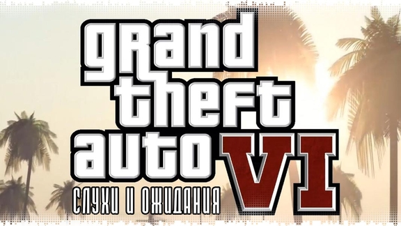 20180226-gta6-rumors-and-expectations
