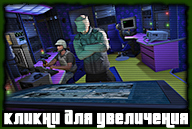 20180813-gta-online-terrorbyte-nerve-center
