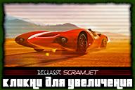 20180821-gta-online-declasse-scramjet