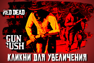20190111-red-dead-online-gun-rush