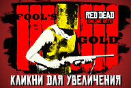 20190305-red-dead-online-fools-gold