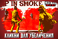 20190402-red-dead-online-up-in-smoke