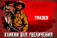 20190802-red-dead-online-trader-artwork