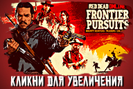 20190910-red-dead-online-frontier-pursuits