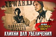 20190917-red-dead-online-legendary-bounty-barbarella-alcazar