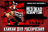 20191004-rdr2-coming-to-pc-november-5th