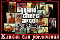 san-andreas-cover-wide